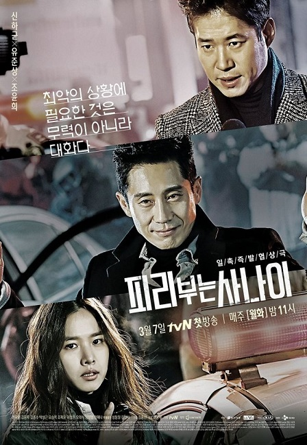new-posters-and-stills-for-the-upcoming-Korean-drama-quot-Pied-Piper-quot.jpg