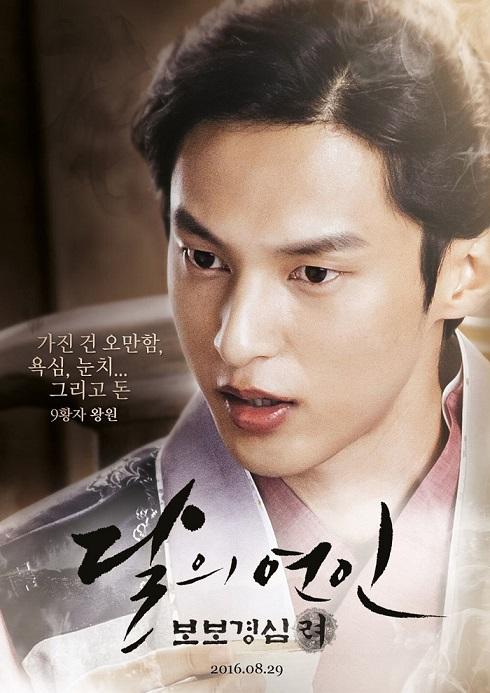 scarlet heart wang won ile ilgili görsel sonucu