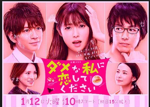 Kmuse's Musings: Romantic Japanese Drama Edition | Dramas