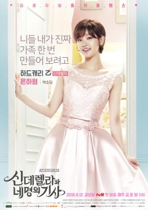 Ha Won Promo poster
