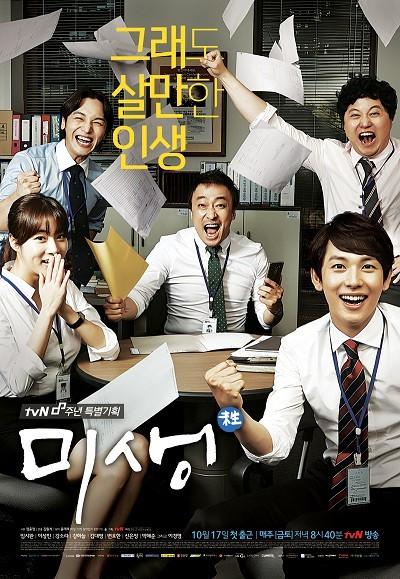 dramas kimchi misaeng