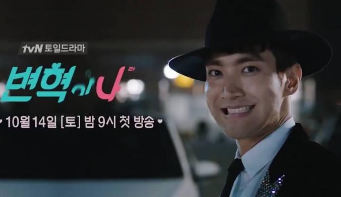 dramas kimchi revolutionary love siwon awkward smile